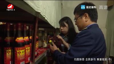 延吉市市场监管部门开展食品安全专项检查
