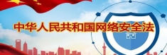【專題】中華人民共和國網絡安全法