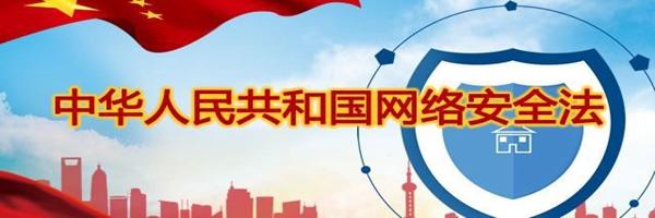 【专题】中华人民共和国网络安全法