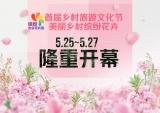 明天这里即将拥堵数万延吉人!!首届乡村文化旅游节即将盛大开幕!