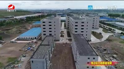 延吉空港经济开发区创业孵化基地项目建设进入收尾阶段