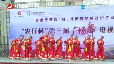 延吉市第三届广场舞电视大赛开赛