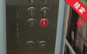 【视频】电梯故障频发 居民担心出行安全