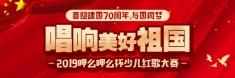 """【專題】2019""""呷么呷么""""杯少兒紅歌大賽"""