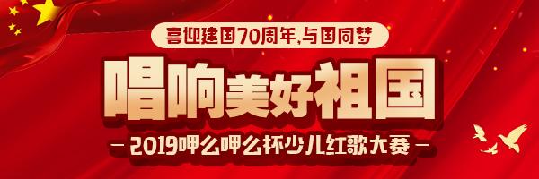 """【专题】2019""""呷么呷么""""杯少儿红歌大赛"""