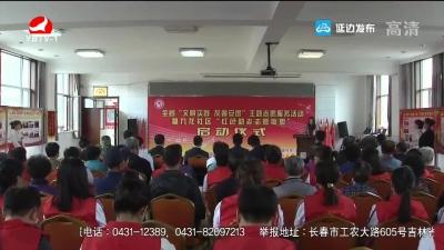 安图县开展文明实践志愿服务活动