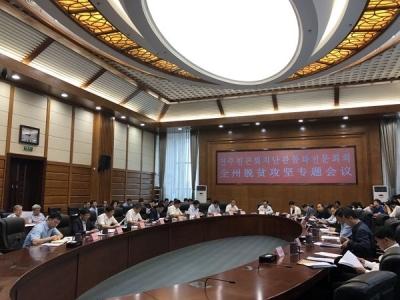 快讯|全州脱贫攻坚专题会议在州政务中心举行