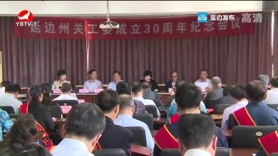 州关工委成立30周年纪念会在延吉召开