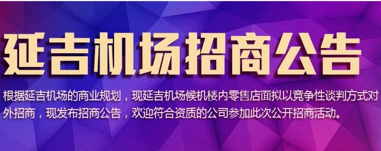 延吉机场候机楼零售店面项目招商公告