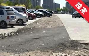 【视频】路面损毁环境变差 周围居民期待修复