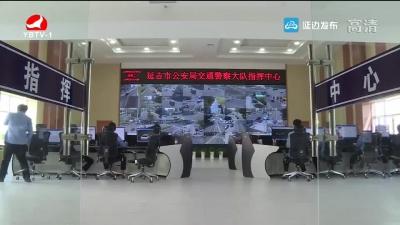 延吉国际马拉松赛期间 部分路段实行交通管制