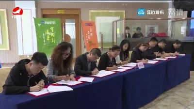 长白山梦都美民俗旅游度假村渠道商峰会在延吉举行