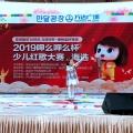 """【图集】2019""""呷么呷么""""杯少儿红歌大赛海选"""