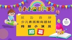 【专题】《小小老师!好》延边首部少儿素质教育题材网剧小演员招募
