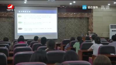 首届延边州创新创业大赛赛前培训会在延吉举行
