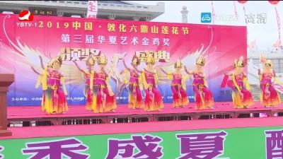敦化六鼎山莲花节暨华夏艺术金鸡奖颁奖典礼开幕