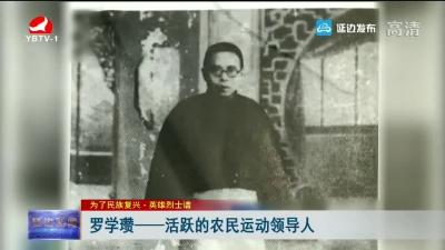 罗学瓒——活跃的农民运动领导人