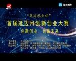 天南地北延边人 2019-07-20