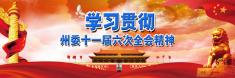 【专题】学习贯彻州委十一届六次全会精神