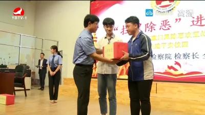 延吉市人民检察院走进校园开展扫黑除恶专题讲座