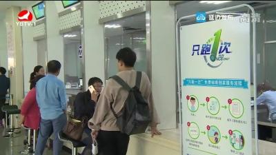 延吉市房产管理中心开通一站式便民服务