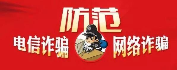 防范打击电信诈骗犯罪及涉众侵财犯罪现场推进会在敦化森林公安局举行