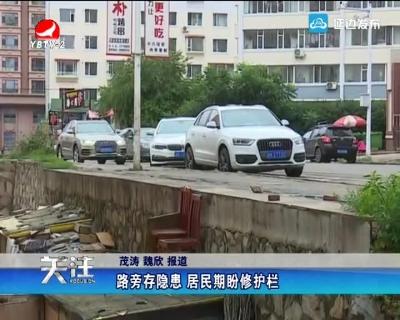 路旁存隐患 居民期盼修护栏