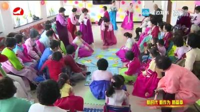 延吉市民族团结进步创建工作取得可喜成绩
