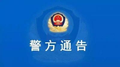 """关于抓获""""8.18""""重大刑事案件犯罪嫌疑人臧占滨的通告"""