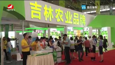 第十八届中国长春国际农业 食品博览(交易)会开幕
