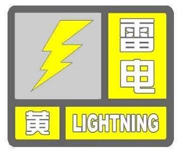 延边州气象局8月3日17时45分发布雷电黄色预警信号