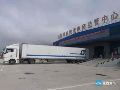 珲春跨境电商业务正式运营一周年