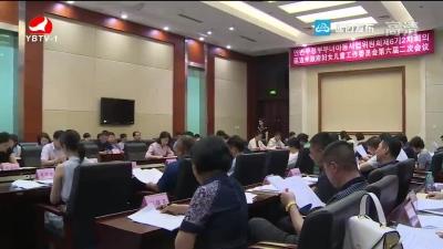 州政府召开妇女儿童工作委员会第六届二次会议