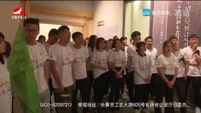 """庆祝新中国成立70周年延边青年""""红色之旅""""实践活动开营"""