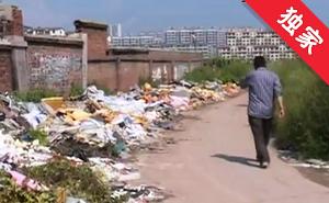 【视频】垃圾占据半条路 通行不方便环境受影响
