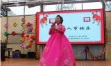 延吉市朝鲜族非遗中心参加东盛涌镇老人节慰问演出