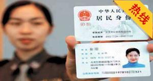 异地补办身份证需要啥手续
