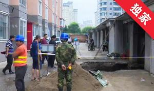 【视频】违规施工导致自来水管线遭到破坏