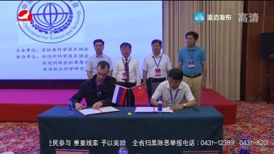 长白山药用植物保护与开发利用学术论坛在延吉举行