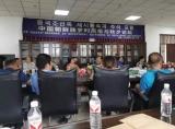 延吉市文化馆参加朝鲜民族岁时风俗与秋夕节日文化学术研讨会