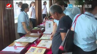 第六届延边集藏文化节在延吉举行