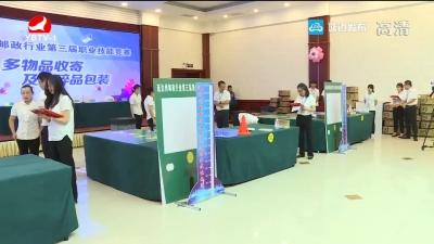 全州邮政行业第三届职业技能竞赛在延吉举行