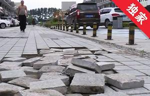 【视频】美食街地面破损严重 市民出行受影响