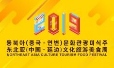 【專題】2019東北亞(中國·延邊)文化旅游美食周