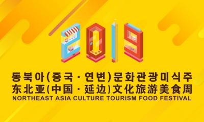 【专题】2019东北亚(中国·延边)文化旅游美食周
