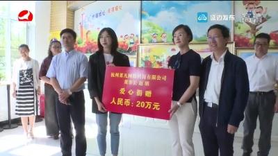 浙江省各民主党派代表团到延边第一特殊教育学校开展义买捐赠活动