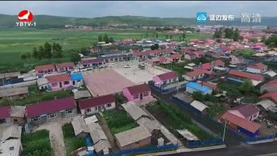 汪清县河南村:努力改善基础设施 提升村民幸福感