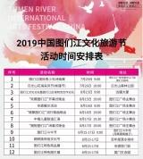 【直播預告】2019中國圖們江文化旅游節今晚開幕,延邊發布客戶端將現場直播!