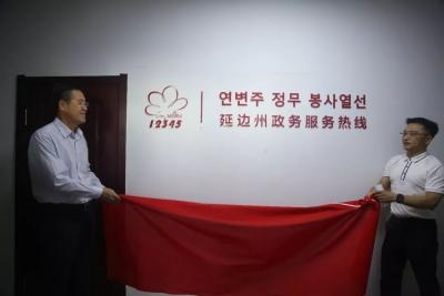 延边州12345政务服务热线正式开通