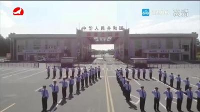 珲春出入境边检站发布《我和我的祖国》MV